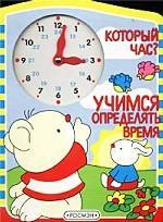 Который час? Учимся определять время