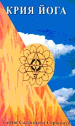 Крия-йога