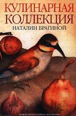 Кулинарная коллекция Наталии Брагиной
