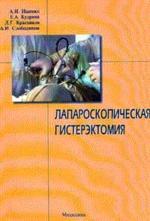 Лапароскопическая гистерэктомия