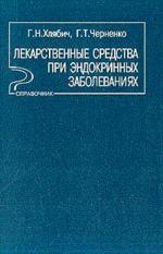 Лекарственные средства при эндокринных заболеваниях: Справочник