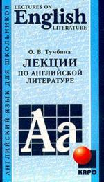 Лекции по английской литературе V-XX веков
