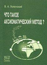 Что такое аксиоматический метод?