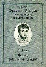 Эварист Галуа: революционер и математик. Жизнь Эвариста Галуа