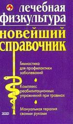 Лечебная физкультура: Новейший справочник