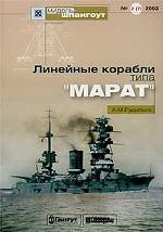 "Линейные корабли типа ""Марат"""