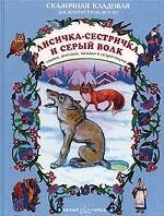 Лисичка-сестричка и серый волк. Сказки, потешки, загадки и скороговорки