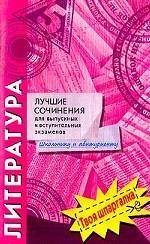 Литература. Лучшие сочинения для выпускных и вступительных экзаменов
