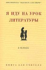 Литература. 5 класс