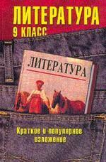 Литература. 9 класс. Краткое и популярное изложение