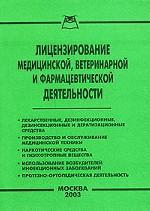 Лицензирование медицинской, ветеринарной и фармацевтической деятельности
