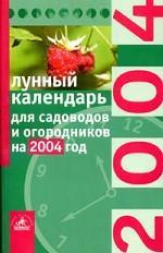 Лунный календарь для садоводов и огородников на 2004 год