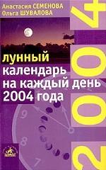 Лунный календарь на каждый день 2004 года