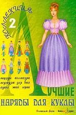 Лучшие наряды для кукол. Коллекция-2