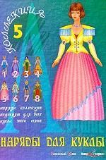Лучшие наряды для кукол. Коллекция-5