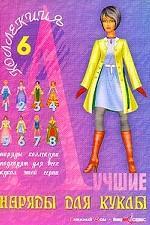 Лучшие наряды для кукол. Коллекция-6