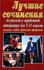 Лучшие сочинения по русской и зарубежной литературе для 5-11 классов