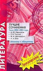 Лучшие сочинения. Темы 2002-2003 года