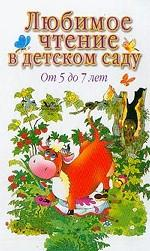 Любимое чтение в детском саду от 5 до 7 лет