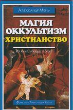 Магия. Оккультизм. Христианство. Из книг, лекций и бесед