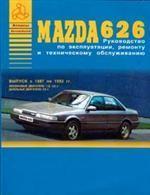 Мазда 626. Выпуск 1987-93 гг. Руководство по эксплуатации, ремонту и техническому обслуживанию