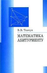 Математика - абитуриенту