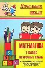 Математика. 1 класс. Поурочные планы по учебнику Л.Г. Петерсон для четырехлетней начальной школы