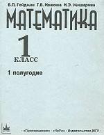 Математика. 1 класс. Учебники-тетради № 1-3. Первое полугодие