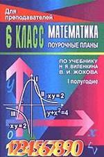 Математика. 6 класс. По учебнику Н.Я. Виленкина, В.И. Жохова