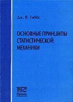 Основные принципы статистической механики