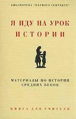 История. Материалы по истории средних веков