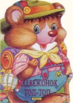 Медвежонок Топ-Топ