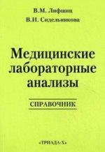 Медицинские лабораторные анализы: Справочник: 2-е изд