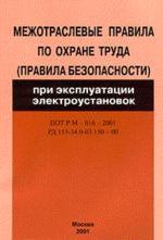 Межотраслевые правила по охране труда при эксплуатации электроустановок: Правила безопасности