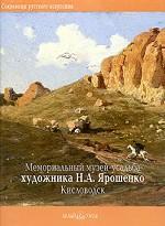 Мемориальный музей-усадьба художника Н.А. Ярошенко. Кисловодск
