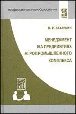 Менеджмент на предприятиях агропромышленного комплекса