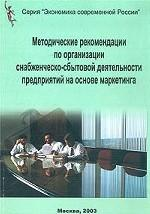 Методические рекомендации по организации снабженческо-сбытовой деятельности предприятий на основе маркетинга