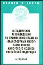 """Методические рекомендации по применению главы 28 """"Транспортный налог"""" части второй Налогового кодекса Российской Федерации"""