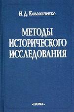 Методы исторического исследования