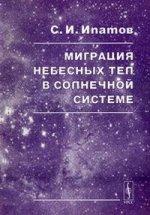 Миграция небесных тел в Солнечной системе