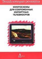Микросхемы для современных импортных ТВ-2. Выпуск 2. ЭР. № 4