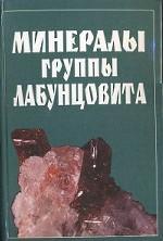 Минералы группы лабунцовита