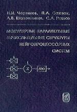 Модулярные параллельные вычислительные структуры нейропроцессорных систем