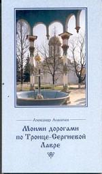 Моими дорогами по Троице - Сергиевой Лавре