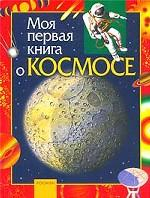 Моя первая книга о космосе. Научно-популярное издание для детей