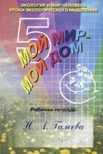 Мой мир - мой дом. 5 класс: Рабочая тетрадь-учебник