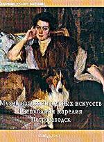 Музей изобразительных искусств Республики Карелия. г. Петрозаводск