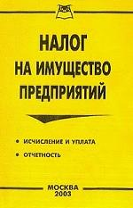Налог на имущество предприятий