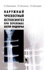Наружный чрескостный остеосинтез при переломах костей предплечья