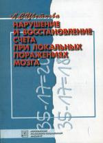 Нарушение и восстановление счета при локальных поражениях мозга. 2-е издание